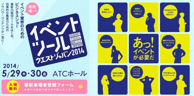 イベントツールウエストジャパン2014